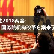 关注:国务院机构改革方案提交审议 新国家部委机关即将亮相